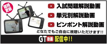 GT動画(三重県入試解説 英語・数学・国語・理科・社会の単元動画など)