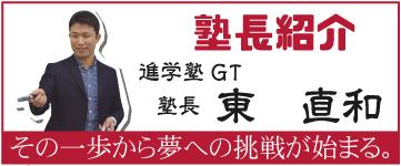 進学塾GTの塾長紹介