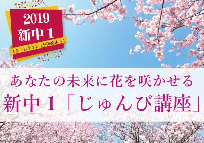2019新中1準「じゅんび講座」
