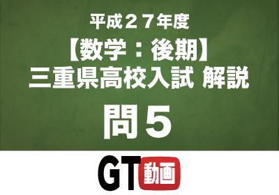 H27後期_三重県高校入試_数学問5