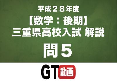 H28後期_三重県高校入試_数学問5