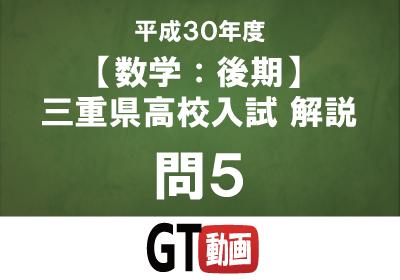 【平成30年度三重県高校入試(後期)】解説講座:数学 問5