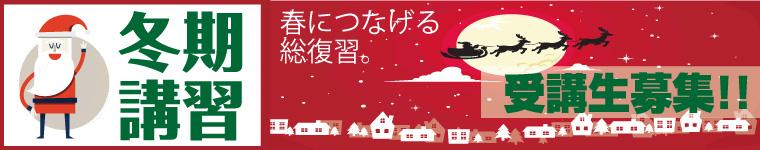 2019年度 冬期講習(中学生)