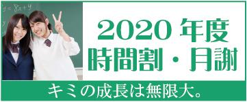 2020年度時間割・月謝