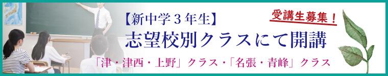【中学3年生】2019年度 志望校別コース制(2クラス)について