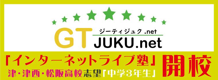 GT塾.net